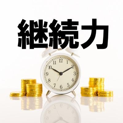 お金と自由は後からついてくるという根拠を確認済