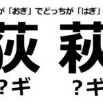 ややこしい荻萩の漢字