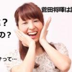 「菅 義偉」何て読むの?