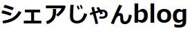 シェアじゃんblog